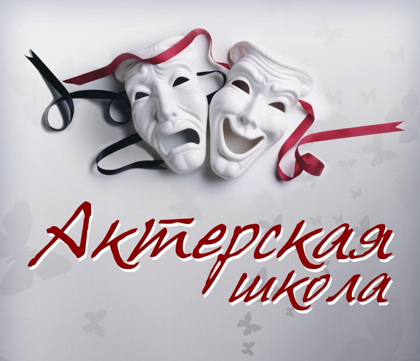 actors-school