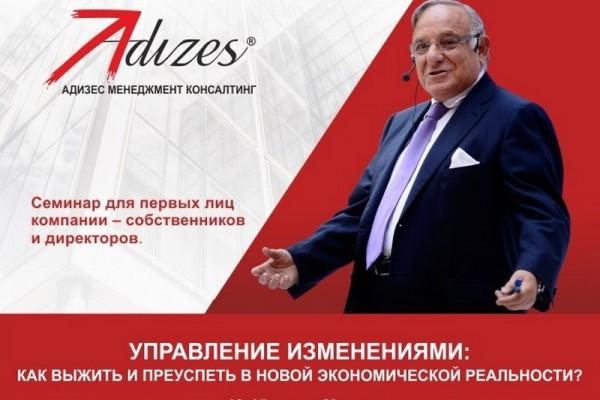 Ицхак Адзизес