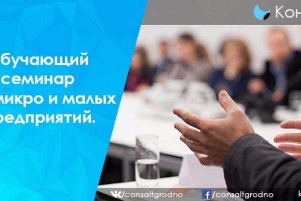 seminar-konsalt-sajt