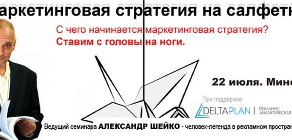 Александр Шейко22072016